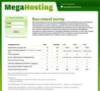 Хостинг от Megahosting