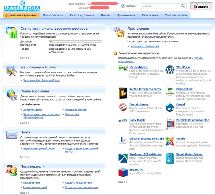 Сколько стоит хостинг в узбекистане бесплатное создание онлайн wap-сайтов