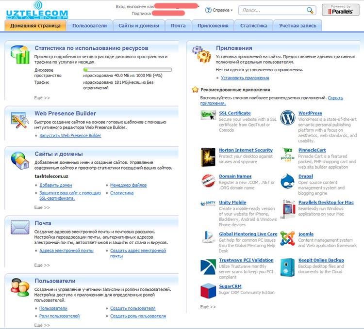 узбекистан сервер хостинг
